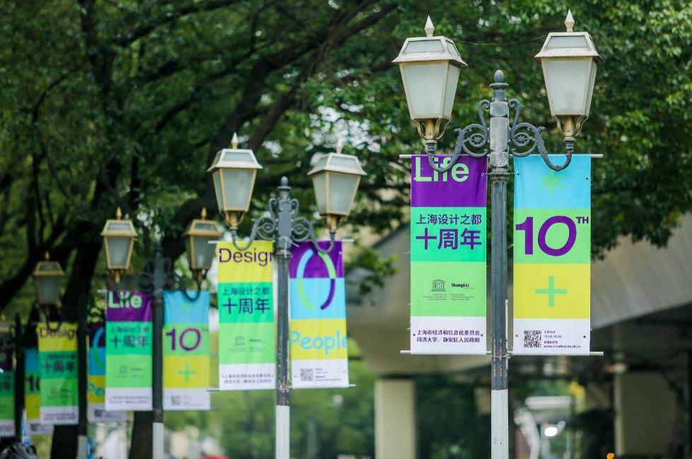 10th Anniversary of Shanghai as UNESCO Creative City of Design